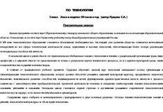 Гдзпо русскому 3 класс школа