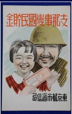 1930's Postcard 2nd Sino-Japanese War Savings Campaign / vintage antique old military war art card - Japan War Art