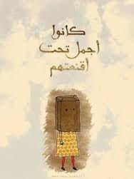 Image result for النفاق