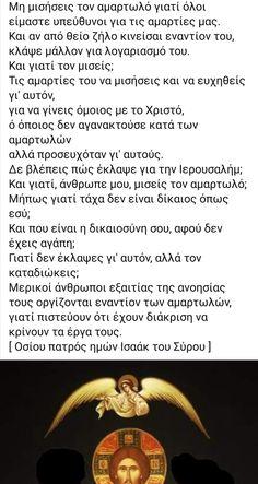 Greek Quotes, Spirituality, Faith, Believe