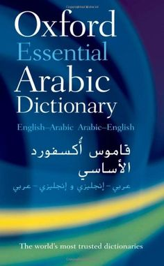 685023b290a8 Oxford Essential Arabic Dictionary by Oxford University Press  http   www.amazon.