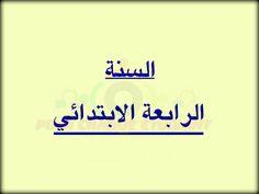 تحميل اختبارات الرابعة ابتدائي لكل المواد و الثلاثيات حقيبة الاختبارات للثلاثي 1 .2 . 3 السنة 4 ابتدائي ~ دروس و امتحانات من التحضيري للتاسعة : تونس tunisie devoirs