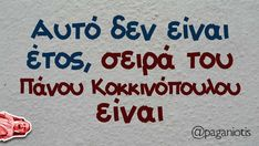 Funny Greek Quotes, Funny Quotes, Good Jokes, Fun Jokes, English Quotes, Sign Quotes, Funny Signs, True Words, True Stories