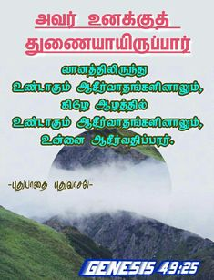 Bible Vasanam In Tamil, Tamil Bible Words, Bible Quotes, Bible Verses, Bible Verse Wallpaper, Bible Promises, Scripture Pictures, Word Of God, Drill Bit