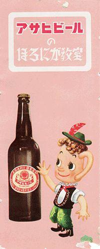 """""""リーフレット「アサヒビールのほろにが教室」(昭和20年代)""""    Asahi Beer Showa-era Poster"""