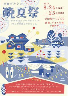 8/24,25開催「北軽マルシェ 晩夏祭」のフライヤーデザイン | 群馬県中心にハンドメイド系などイベント情報、雑貨のこと、映画のこと。。。