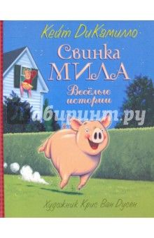 Кейт ДиКамилло - Свинка Мила. Веселые истории обложка книги