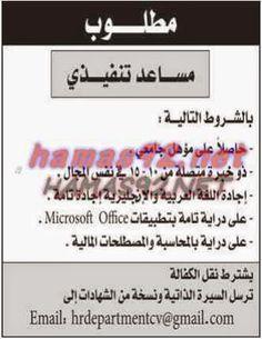 وظائف خالية مصرية وعربية: وظائف خالية من جريدة الراية قطر الثلاثاء 14-10-201...