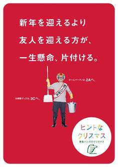 東急ハンズ クリスマス・バレンタイン()