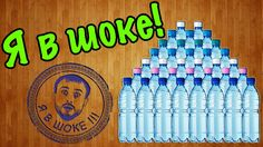 Я в шоке !!! 5 идей из пластиковых бутылок / I'm shocked! 5 ideas with p...