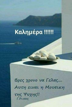 Good Morning Happy, Happy Day, Unique Quotes, Best Quotes, Greek Quotes, Love Words, Smiley, Good Night, Verses