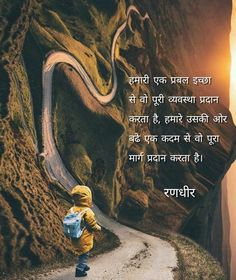 Randhir zala motivational quotes in hindi, true quotes, best quotes, favorite quotes, Krishna Quotes In Hindi, Osho Hindi Quotes, Motivational Quotes In Hindi, Inspirational Quotes, Qoutes, Salford City, Infp, Happy Quotes, Best Quotes