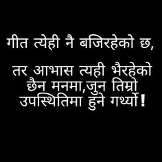 Nepali Quotes about love & life Love Life Quotes, Inspirational Quotes About Love, Motivational Quotes, Nepali Love Quotes, Love And Marriage, Breakup, Waiting, Love You, Romantic