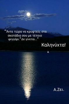 Good Night, Greek, Words, Quotes, Nighty Night, Quotations, Good Night Wishes, Greece, Quote