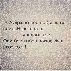 Mood Quotes, Poetry Quotes, Life Quotes, Quotes Quotes, Unique Quotes, Smart Quotes, Baddie Quotes, Greek Quotes, True Words