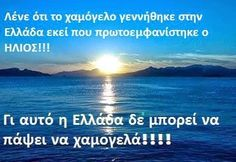 Greek Beauty, Greek History, Greek Words, Greek Quotes, Ancient Greece, Love Words, Wisdom Quotes, Life Is Good, Inspirational Quotes