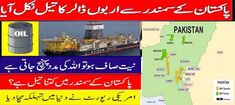 Reserves Of Oil And Gas Found In Pakistan oil and gas Discover in karachi see 500 barrels Urdu News, Oil And Gas, Barrels, Pakistan, Barrel
