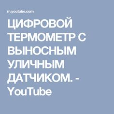 ЦИФРОВОЙ ТЕРМОМЕТР С ВЫНОСНЫМ УЛИЧНЫМ ДАТЧИКОМ. - YouTube