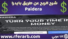 شرح الربح من خلال موقع paidera بايدرا