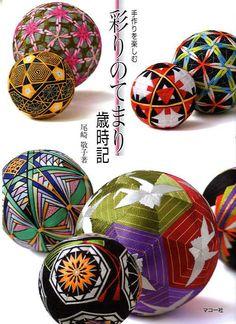 Colourful Japanese Temari Balls