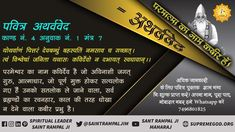 in our holy scriptures but selfish religion leaders gave us fake knowledge about God. We should faith in only one and Unique Power Kabir. Krishna Quotes In Hindi, Kabir Quotes, Gita Quotes, Allah God, Tuesday Motivation, Shiva Shakti, Quotes About God, Spiritual Quotes, Haiku