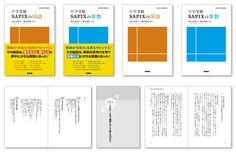 書籍「中学受験 SAPIXの国語・算数」のブックデザイン