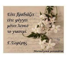 Favorite Quotes, Best Quotes, Life Quotes, Something To Remember, Greek Words, Interesting Information, Greek Quotes, Pictogram, Meaningful Words