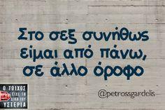 τρου στορυ Funny Greek, Funny Statuses, Greek Quotes, True Words, Funny Quotes, Hilarious, Jokes, Lol, Entertaining