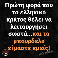 Funny Greek, Funny Memes, Jokes, True Words, Laugh Out Loud, Funny Photos, Picture Video, Life, Laughing