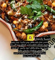 Easy Cooking, Cooking Recipes, Healthy Recipes, Tunisian Food, Arabian Food, Veggie Snacks, Egyptian Food, Cookout Food, Food Garnishes