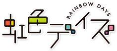 TVアニメ「虹色デイズ」公式サイト