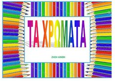 dreamskindergarten Το νηπιαγωγείο που ονειρεύομαι !: Λίστες αναφοράς για τα χρώματα Colours, Blog, Greek, Blogging, Greece