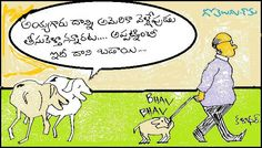 Gotelugu provides free weekly cartoons, it is having hand sketched cartoons and caricatures, based on National, Regional, events and non-events Caricature Art, Telugu Jokes, Pen Name, States Of India, Hand Sketch, Funny Cartoons, Wallpaper Quotes, Bible Quotes, Comics