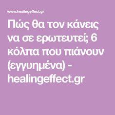 Πώς θα τον κάνεις να σε ερωτευτεί; 6 κόλπα που πιάνουν (εγγυημένα) - healingeffect.gr