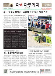 아시아투데이 ASIATODAY 1면. 20140826 (화)