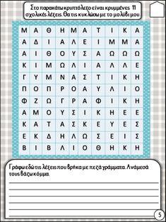 """Ολυμπιάδα ορθογραφίας / Δημιουργικές εργασίες για τη """"Γλώσσα"""" της γ΄ … Word Search, Periodic Table, Words, Periodic Table Chart, Periotic Table, Horse"""