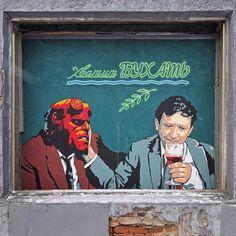 Уличные художники Zoom размещают на московских улицах шикарные юмористические…