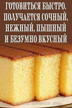 Easy Cake Recipes, Baking Recipes, Dessert Recipes, Mac And Cheese Homemade, Food Platters, No Bake Desserts, Street Food, Food Cakes, Bakery