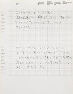 TM Typographische Monatsblätter, 1986 / Cover Design by Helmut Schmid Helmut Schmid, Cover Design, Designer, Typography, Graphic Design, 2d, Poster, Letterpress, Letterpress Printing