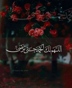 Allahumma lakal hamdu hatta tarda ~ O Allah, for You is praise until it pleases You. Beautiful Quran Quotes, Quran Quotes Love, Quran Quotes Inspirational, Allah Quotes, Funny Arabic Quotes, Islamic Love Quotes, Muslim Quotes, Coran Quotes, La Ilaha Illallah