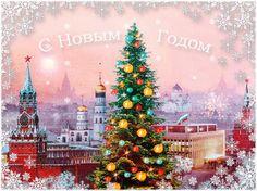 Картинка с новогодней елкой~Анимационные блестящие GIF картинки