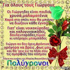 χρονια πολλά Greek Beauty