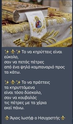 Orthodox Christianity, True Quotes, Faith, Granddaughters, Loyalty, Believe, True Words, Religion