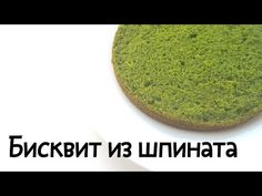 Рецепты бисквитов - YouTube Avocado, Fruit, Food, Youtube, Simple Cakes, Sugar, Lawyer, Essen, Meals