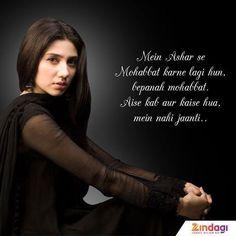 Remeber Humsafar Mahira Khan Pakistani Dramas, Pakistani Actress, Girl Quotes, Words Quotes, Qoutes, Romantic Dialogues, Maira Khan, Top Drama, Romantic Quotes For Her