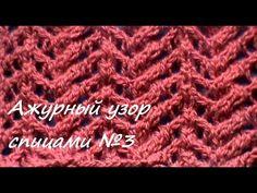 Ажурный узор спицами со схемой №3 - YouTube