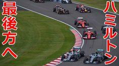 ハミルトン ペナルティで最後方へ F1メルセデス