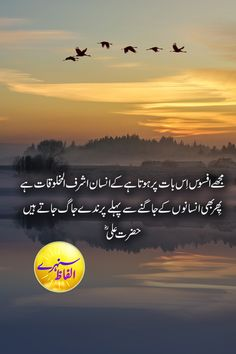 Insan Kis Waqt Haarta Hain l Hazrat Ali Quotes in Urdu l Best Urdu Quotes of Hazrat Ali Sayings Hazrat Ali Sayings, Imam Ali Quotes, Sufi Quotes, Spiritual Quotes, Quotes Quotes, Qoutes, Motivational Quotes In Urdu, Urdu Funny Quotes, Inspirational Quotes Pictures