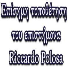 Επίσημη τοποθέτηση του επιστήμονα Riccardo Polosa