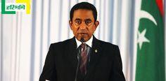 माले के रिसॉर्ट में हथियार और विस्फोटक बरामद होने के बाद मालदीव में 30 दिनों के लिए इमरजेंसी की घोषणा कर दी गई है. http://www.haribhoomi.com/news/33130-state-of-emergency-declared-in-maldiv.html #Male #emergency #President #explosion #VicePresident #AhmedAdeeb #Malaysia